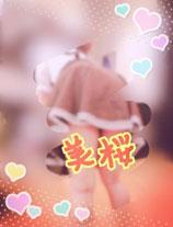 船橋デリヘル 風俗|人妻デリバリーヘルス『秘密倶楽部 凛 船橋店』美桜さんの写メ【おはようご...】