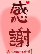 船橋デリヘル 風俗|人妻デリバリーヘルス『秘密倶楽部 凛 船橋店』ゆみさんの写メ日記【お礼】