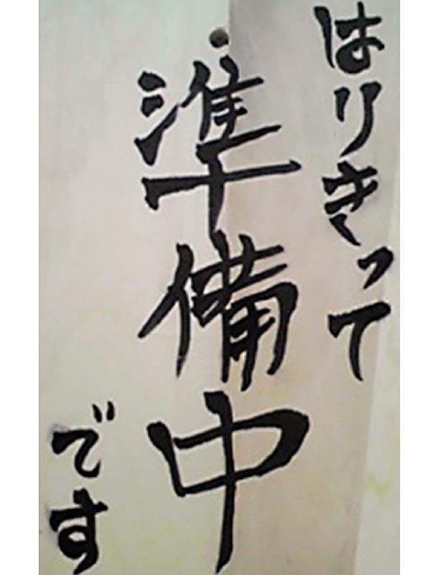 船橋デリヘル 風俗|人妻デリバリーヘルス『秘密倶楽部 凛 船橋店』麻依の日記【眠い…(;_;)】