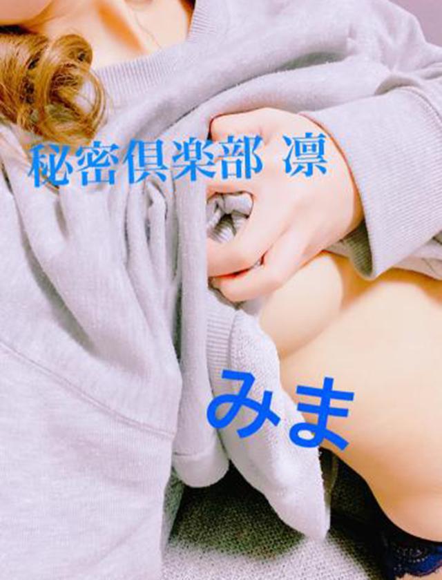 船橋デリヘル 風俗|人妻デリバリーヘルス『秘密倶楽部 凛 船橋店』みまの日記画像