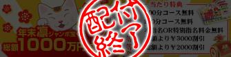 船橋デリヘル 風俗 人妻デリバリーヘルス『秘密倶楽部 凛 船橋店』☆年末凛ジャンボ宝くじ☆