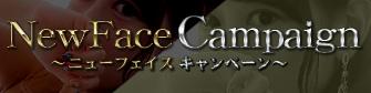 船橋デリヘル 風俗|人妻デリバリーヘルス『秘密倶楽部 凛 船橋店』☆NewFaceCampaign☆(ニューフェイスキャンペーン)
