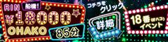 ☆18番(オハコ)イベント☆