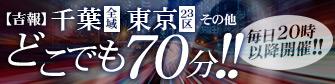 船橋デリヘル 風俗 人妻デリバリーヘルス『秘密倶楽部 凛 船橋店』【吉報】東京・千葉どこでも70分!!