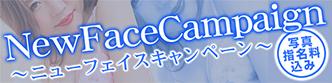 船橋デリヘル 風俗|人妻デリバリーヘルス『秘密倶楽部 凛 船橋店』★NewFaceCampaign★(ニューフェイスキャンペーン)