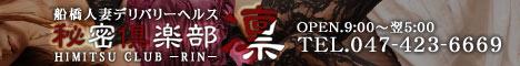 船橋デリヘル 風俗|人妻デリバリーヘルス『秘密倶楽部 凛 船橋店』バナー(468×60.jpg)のダウンロードはこちら