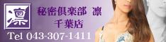 千葉風俗『秘密倶楽部 凛 千葉店』バナー(234×60.jpg)のダウンロードはこちら