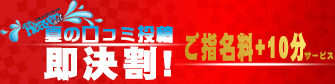 船橋デリヘル 風俗|人妻デリバリーヘルス『秘密倶楽部 凛 船橋店』夏の口コミ投稿 即決割!