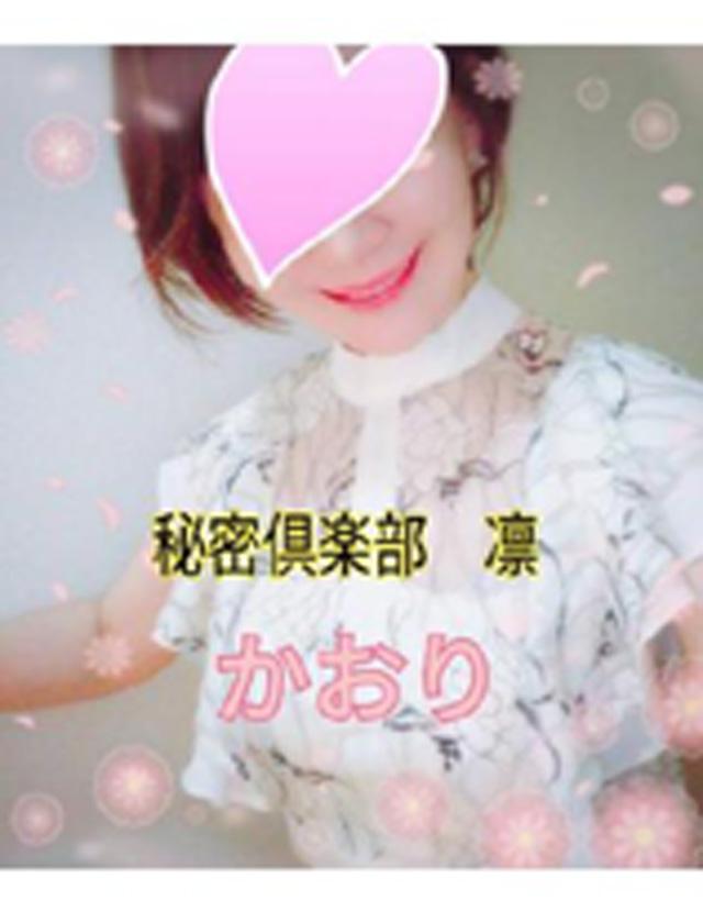 千葉風俗『秘密倶楽部 凛 千葉店』かおりさんの写メ日記【撮影】