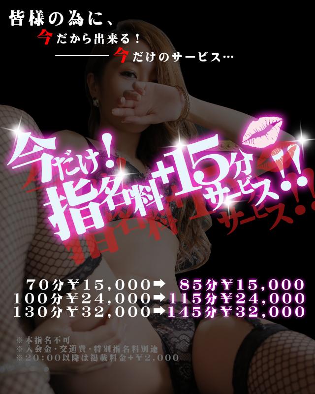 千葉風俗『秘密倶楽部 凛 千葉店』05/23 05:19の新着情報