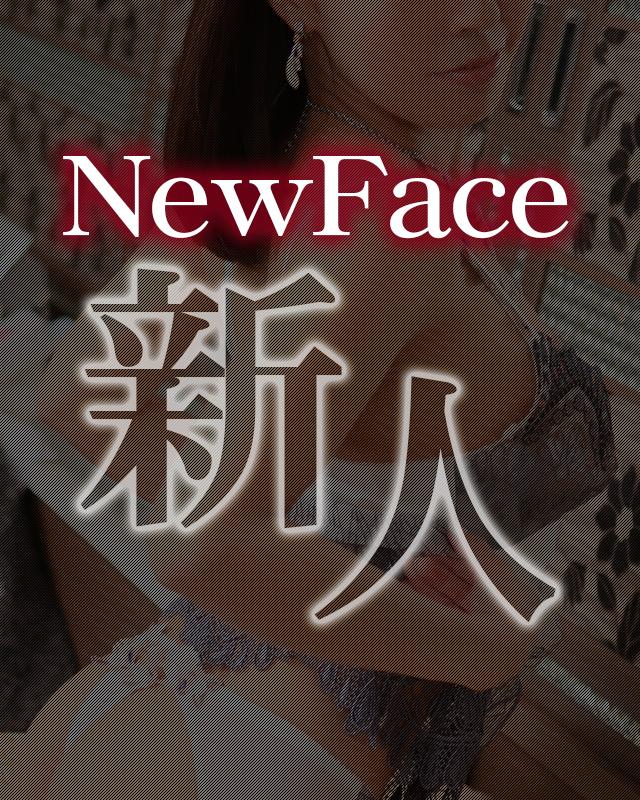 千葉風俗『秘密倶楽部 凛 千葉店』ミツリ,さんのプロフィール写真2