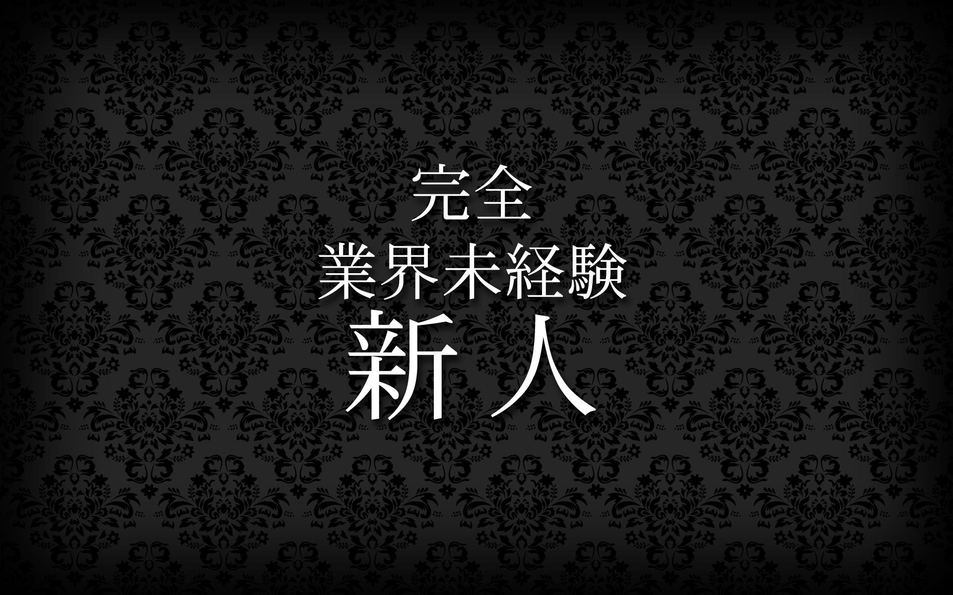 千葉風俗『秘密倶楽部 凛 千葉店』