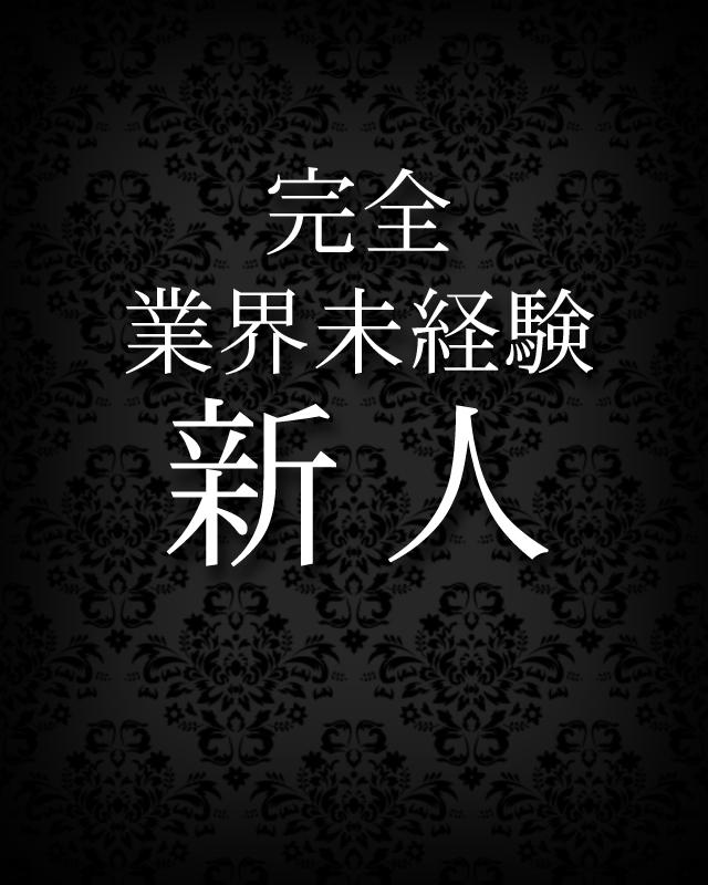 千葉風俗『秘密倶楽部 凛 千葉店』あいらさんのプロフィール写真1