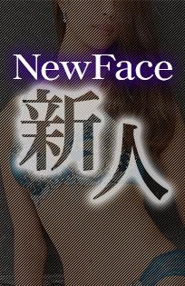 千葉風俗『秘密倶楽部 凛 千葉店』葵さんのプロフィール写真