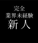 千葉風俗『秘密倶楽部 凛 千葉店』新人女性【あいら】