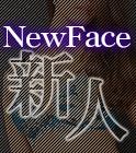 千葉風俗『秘密倶楽部 凛 千葉店』新人女性【ゆか】
