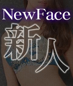 千葉風俗『秘密倶楽部 凛 千葉店』新人モデル葵さんの写真