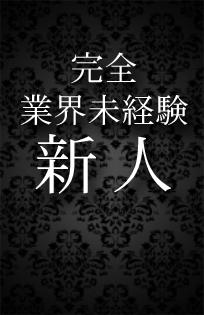 千葉風俗『秘密倶楽部 凛 千葉店』あいらの写真