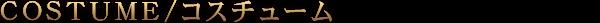 船橋デリヘル 風俗|人妻デリバリーヘルス『秘密倶楽部 凛 船橋店』コスチューム