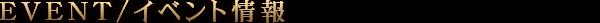 船橋デリヘル 風俗|人妻デリバリーヘルス『秘密倶楽部 凛 船橋店』割引・イベント情報