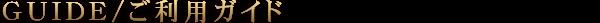 船橋デリヘル 風俗|人妻デリバリーヘルス『秘密倶楽部 凛 船橋店』利用ガイド