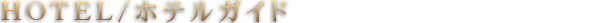 船橋デリヘル 風俗|人妻デリバリーヘルス『秘密倶楽部 凛 船橋店』ホテルガイド