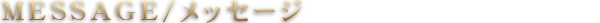 船橋デリヘル 風俗|人妻デリバリーヘルス『秘密倶楽部 凛 船橋店』メッセージ