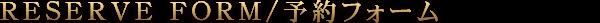 船橋デリヘル 風俗|人妻デリバリーヘルス『秘密倶楽部 凛 船橋店』オンライン予約フォーム