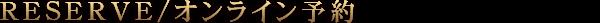 船橋デリヘル 風俗|人妻デリバリーヘルス『秘密倶楽部 凛 船橋店』オンライン予約