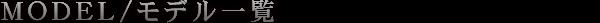 船橋デリヘル 風俗|人妻デリバリーヘルス『秘密倶楽部 凛 船橋店』SecondStage女性一覧