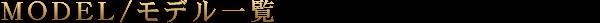 船橋デリヘル 風俗 人妻デリバリーヘルス『秘密倶楽部 凛 船橋店』女性一覧