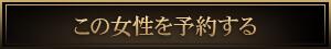 千葉風俗『秘密倶楽部 凛 千葉店』【FirstStage】ほなみ.さんを予約する