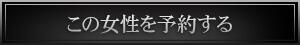 千葉風俗『秘密倶楽部 凛 千葉店』【SecondStage】ナナさんを予約する