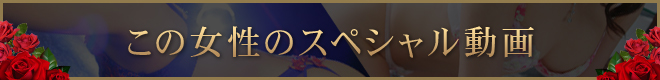 船橋デリヘル 風俗|人妻デリバリーヘルス『秘密倶楽部 凛 船橋店』すずさんの動画