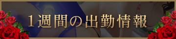 船橋デリヘル 風俗|人妻デリバリーヘルス『秘密倶楽部 凛 船橋店』みゆさんの1週間の出勤