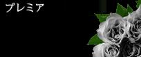 船橋デリヘル 風俗|人妻デリバリーヘルス『秘密倶楽部 凛 船橋店』7月度<アクセス>ランキング【プレミア】