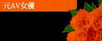 船橋デリヘル 風俗|人妻デリバリーヘルス『秘密倶楽部 凛 船橋店』濃艶なお姉さまランキング【元AV女優】
