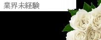 千葉風俗『秘密倶楽部 凛 千葉店』みい【業界未経験】