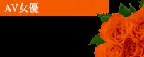 船橋デリヘル 風俗|人妻デリバリーヘルス『秘密倶楽部 凛 船橋店』桜香【AV女優】