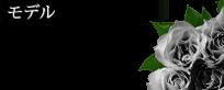 船橋デリヘル 風俗|人妻デリバリーヘルス『秘密倶楽部 凛 船橋店』リエ【モデル】