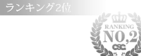 ゆき【ランキング2位】