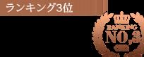 千葉風俗『秘密倶楽部 凛 千葉店』あさひ【ランキング3位】