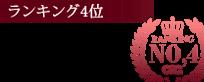 船橋デリヘル 風俗|人妻デリバリーヘルス『秘密倶楽部 凛 船橋店』8月度<月間総合>ランキング【ランキング4位】