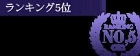 船橋デリヘル 風俗|人妻デリバリーヘルス『秘密倶楽部 凛 船橋店』5月度<1st月間総合>ランキング【ランキング5位】