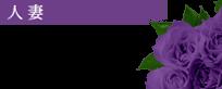 船橋デリヘル 風俗|人妻デリバリーヘルス『秘密倶楽部 凛 船橋店』えり【人妻】