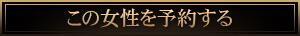 船橋デリヘル風俗|船橋 西船橋 人妻デリバリーヘルス『秘密倶楽部凛船橋店』優さんを予約する