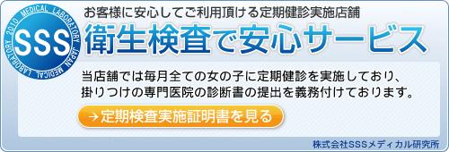 千葉風俗『秘密倶楽部 凛 千葉店』は衛生検査で安心サービス