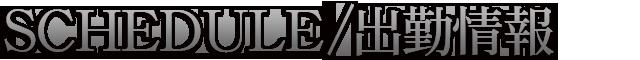 船橋デリヘル 風俗|人妻デリバリーヘルス『秘密倶楽部 凛 船橋店』SECOND STAGE出勤情報