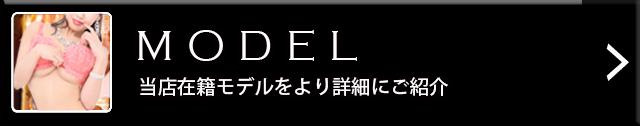 千葉風俗『秘密倶楽部 凛 千葉店』モデル一覧